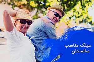 چرا عینک آفتابی برای سالمندان مهم است ؟